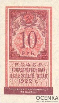 Банкнота (Марка) РСФСР 10 рублей 1922 года