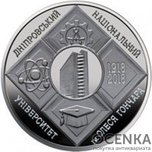 2 гривны 2018 год 100 лет Днепровскому национальному университету имени Олеся Гончара