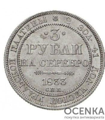 Платиновая монета 3 рубля 1833 года