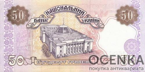 Банкнота 50 гривен 1995-2000 года - 1