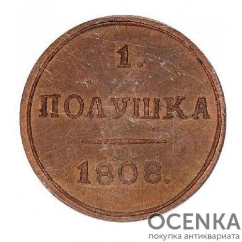 Медная монета Полушка Александра 1 - 4