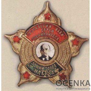 Нагрудный знак «Помни завет Ильича». 1924 - 36 гг.