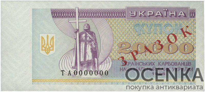 Банкнота 20000 карбованцев (купон) 1993 года ЗРАЗОК (образец)