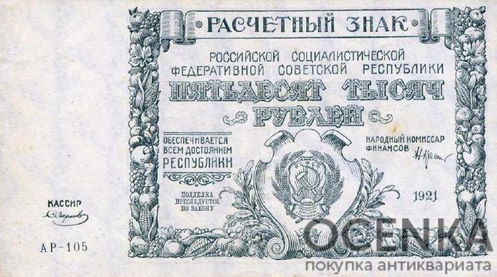 Банкнота РСФСР 50000 рублей 1921 года