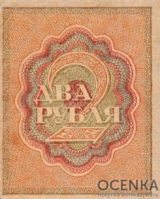 Банкнота РСФСР 2 рубля 1919 года - 1