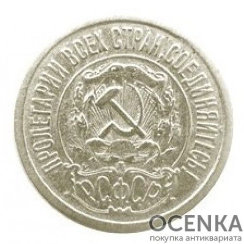 15 копеек 1921 года - 1