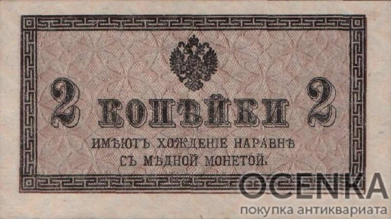 Банкнота (Билет) Казначейские 2 копейки 1915-1917 года