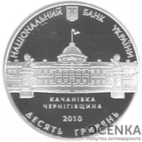 10 гривен 2010 год Семья Тарновских - 1