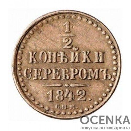 Медная монета 1/2 копейки Николая 1 - 4