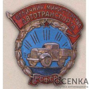 «Отличник Министерства автотранспорта РСФСР». Тип 1. 50-е гг.