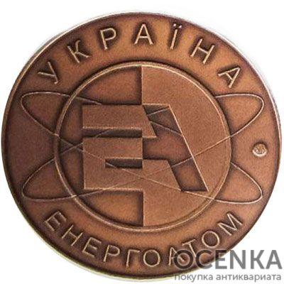 Медаль НБУ Энергоатом. Хмельницкая атомная електростанция 2004 год