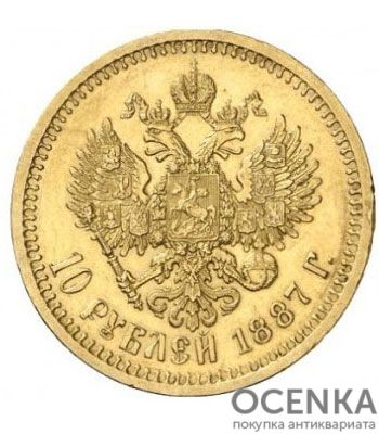 10 рублей 1887 года Александр 3