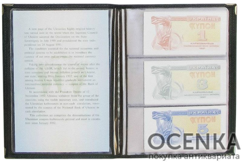 Коллекционный набор купоно-карбованцев 1992-1996 годов - 1
