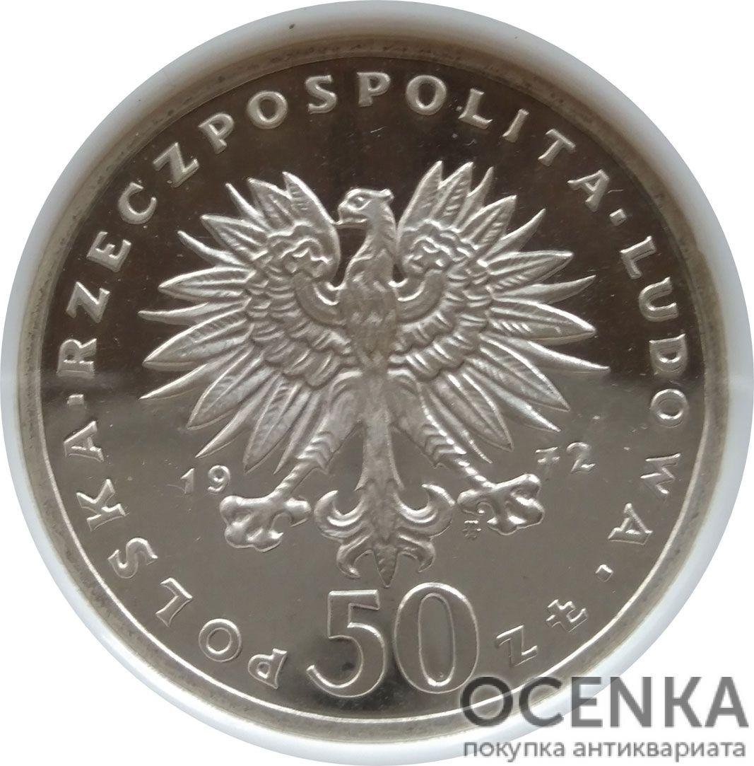 Серебряная монета 50 Злотых (50 Złotych) Польша