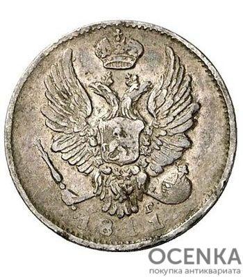 5 копеек 1811 года Александр 1 - 1