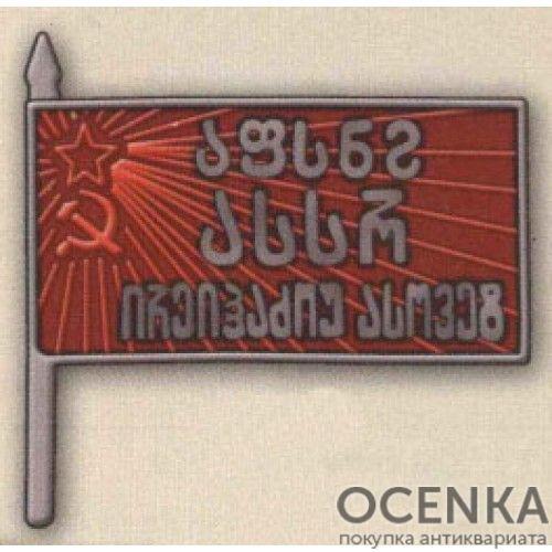 Нагрудный знак «Депутат ВС Абхазской АССР». 1938 г. 1-й созыв