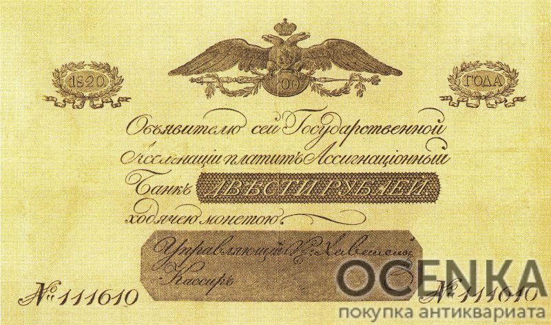 Ассигнация 200 рублей 1819-1843 годов