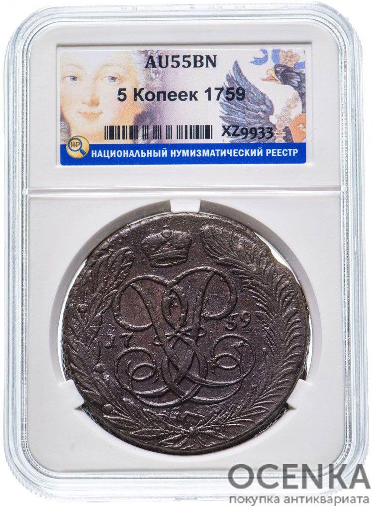 Медная монета 5 копеек Елизаветы Петровны в слабе