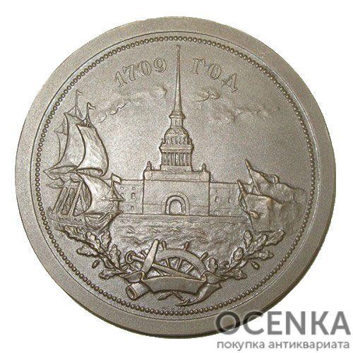 Памятная настольная медаль 250 лет Центральному военно-морскому музею СССР - 1