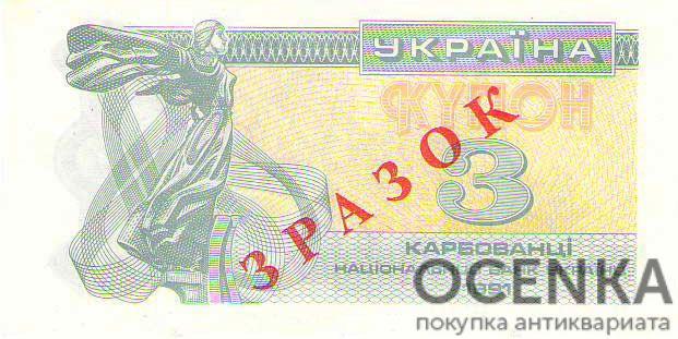 Банкнота 3 карбованца (купон) 1991 года ЗРАЗОК (образец)