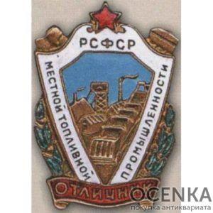 «Отличник местной топливной промышленности РСФСР». 60-е гг.