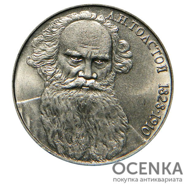 1 рубль 1988 г. 160 лет со дня рождения Л.Н. Толстого