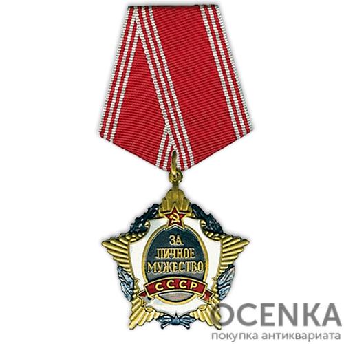 Орден за личное мужество СССР