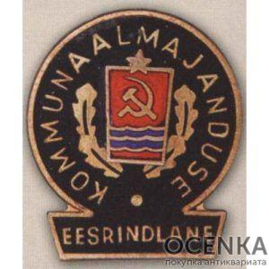 «Отличник коммунального хозяйства Эстонской ССР». 70-е гг.