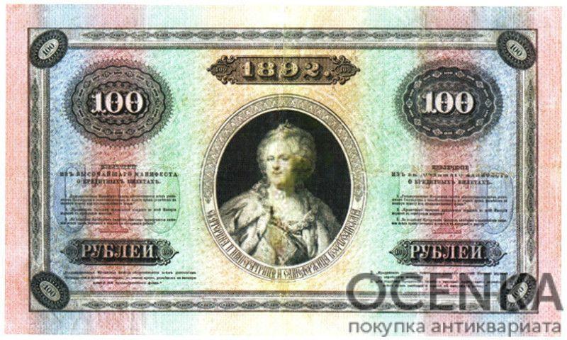 Банкнота (Билет) 100 рублей 1866-1886 годов