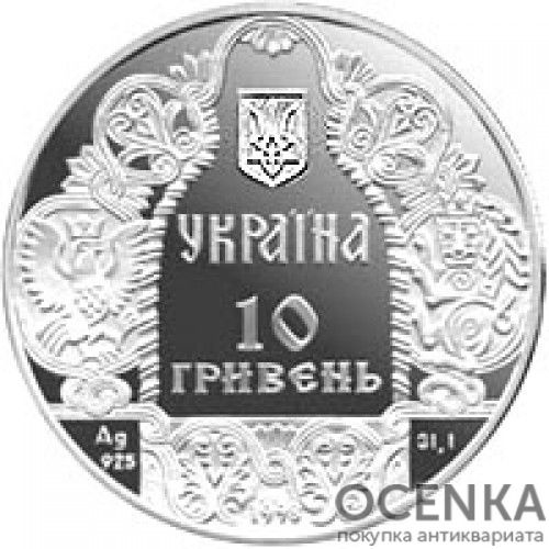 10 гривен 1998 год Даниил Галицкий - 1