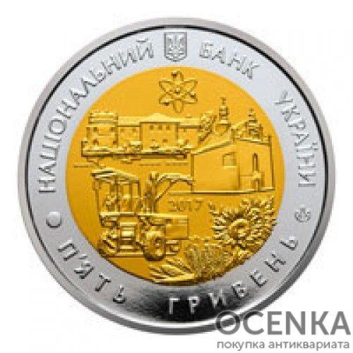 5 гривен 2017 год 80 лет Хмельницкой области - 1