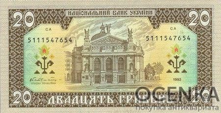Банкнота 20 гривен 1992 года - 1