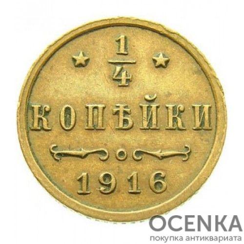 Медная монета 1/4 копейки Николая 2 - 4