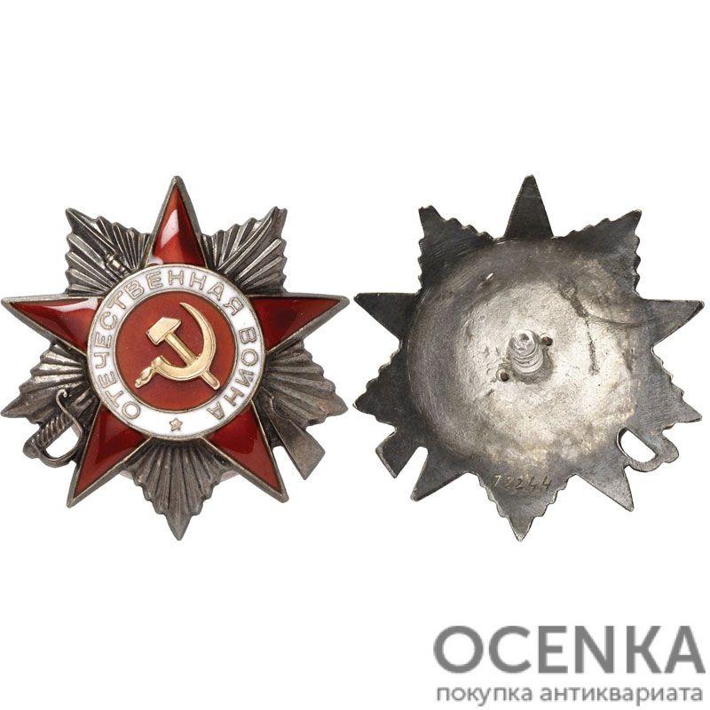 Орден Отечественной войны 2 степени - 3