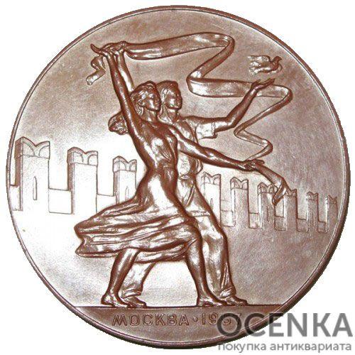 Памятная настольная медаль VI Всемирный фестиваль молодежи и студентов - 1