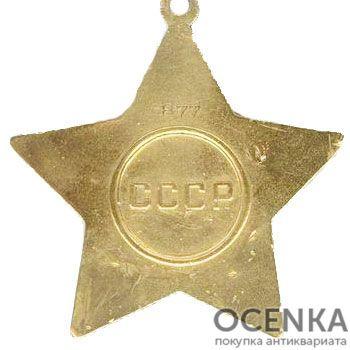 Орден боевая Слава 1 степени - 1