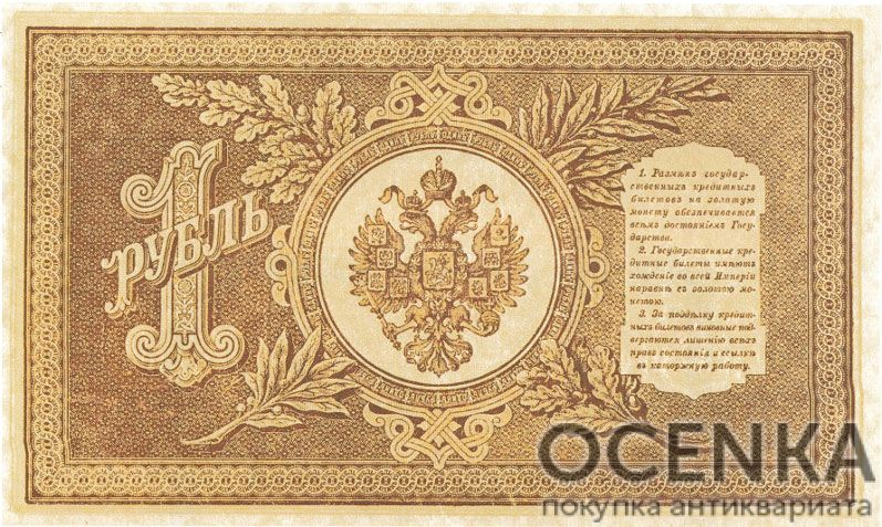 Банкнота (Билет) 1 рубль 1898-1915 годов - 1