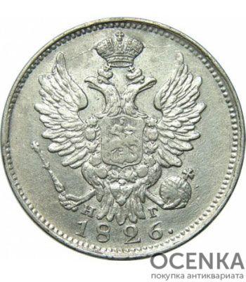 20 копеек 1826 года Николай 1 - 1