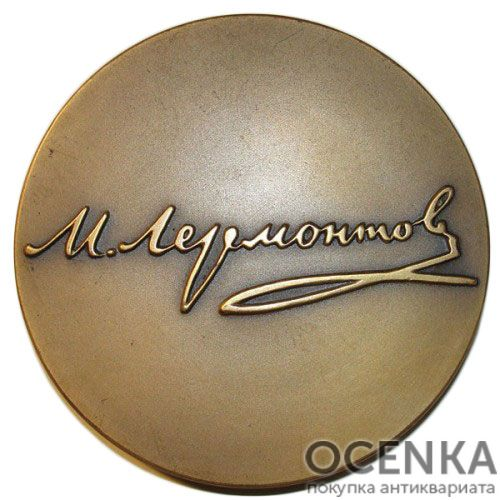 Памятная настольная медаль 150 лет со дня рождения М.Ю.Лермонтова - 1