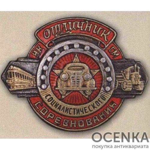 НКСМ. «Отличник соцсоревнования». 1939-46 гг.