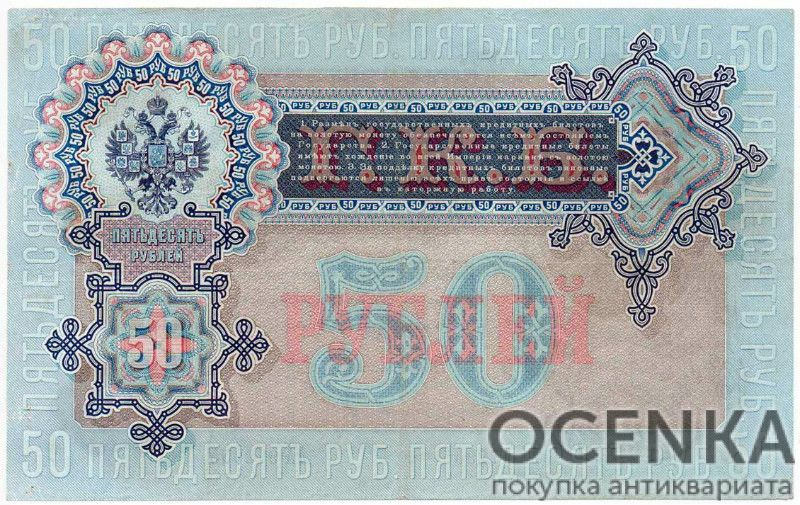 Банкнота (Билет) 50 рублей 1899-1914 годов - 1