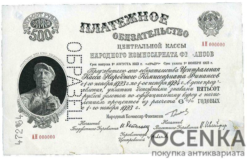 Банкнота РСФСР 500 рублей 1923 года