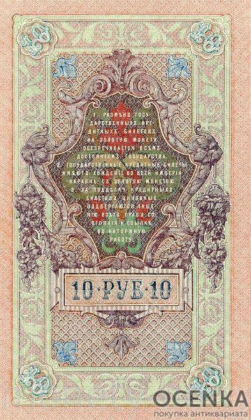 Банкнота (Билет) 10 рублей 1909-1914 годов - 1