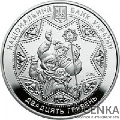 20 гривен 2015 год Щедрик (к 100-летию первого хорового исполнения произведения М. Леонтовича) - 1