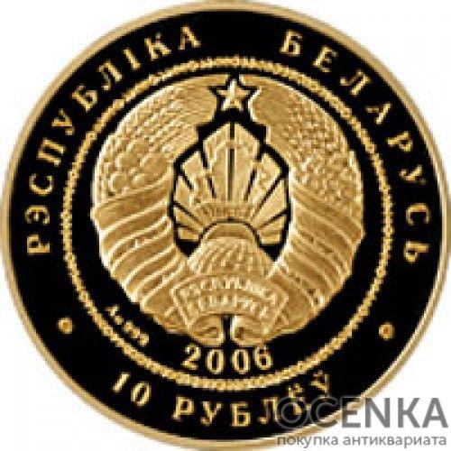 Золотая монета 10 рублей Белоруссии - 3
