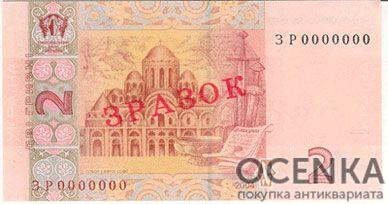 Банкнота 2 гривны 2004-2013 года ЗРАЗОК (образец) - 1