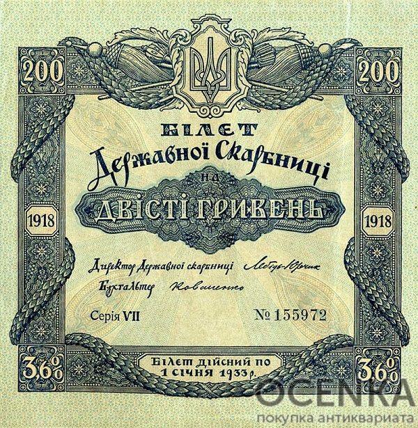 Банкнота 200 гривен 1918 года