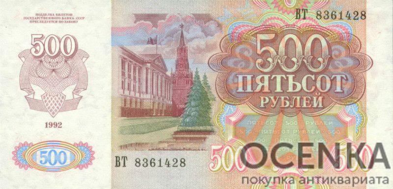 Банкнота 500 рублей 1992 года - 1