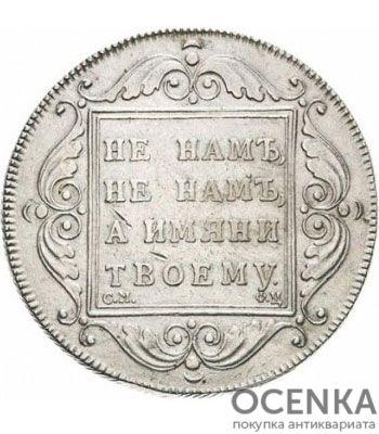 1 рубль 1797 года Павел 1 - 1