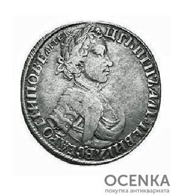 Полуполтинник 1705 года Петр 1 - 1